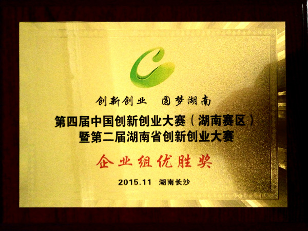 Winning prize of Enterprise group in the 4th China Innovation and Entrepreneurship Competition